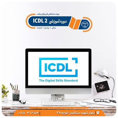 ICDL2